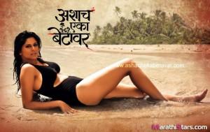 Ashach Eka Betavar- Sai tamhankar hot look