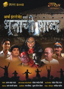 Bhootachi Shala Marathi Movie