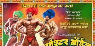 Poshter Boyz Marathi Movie