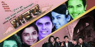 Dhadas Marathi Movie