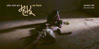 Mhadu Marathi Movie
