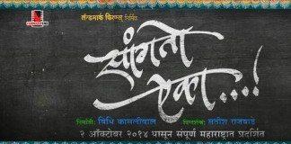 Sanngto Aika Marathi Movie