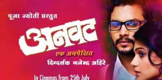 Anvat Marathi Movie