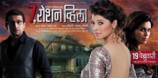 7 Roshan Villa Movie Marathi Movie