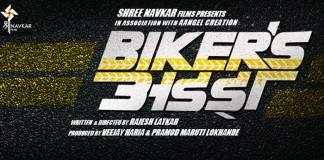 Biker's Adda Upcoming Marathi Movie