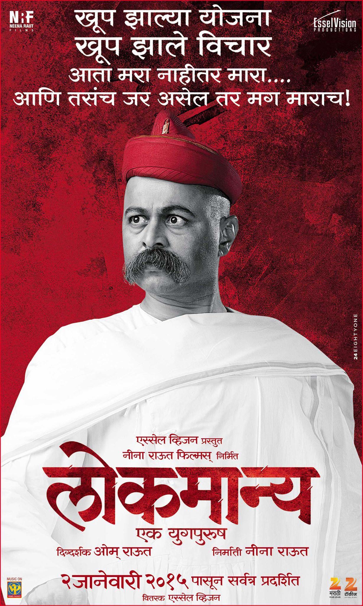 Lokmanya : Ek Yug Purush Marathi Movie Still Photos