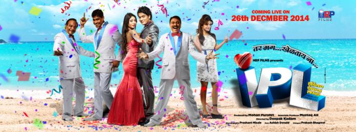 Indian Premacha Lafda - IPL Marathi Movie