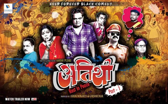 Atithi Marathi Movie