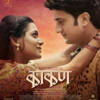 Kaakan (2015) Marathi Film