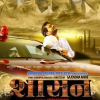 Shasan (2015) Marathi Movie Poster