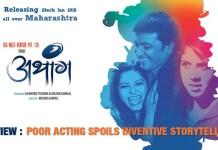 Athang Marathi Movie Review
