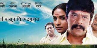 Sarpanch Bhagirath Marathi Movie