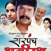 Sarpanch Bhagirath Marathi Movie Poster