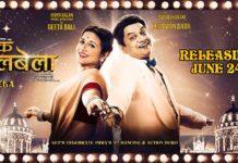 Ekk Albela Marathi Movie