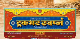 Nitin Chandrakant Desai's Truckbhar Swapna upcoming film