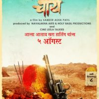 Chaurya Marathi Movie Teaser Poster