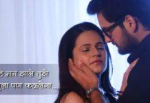 Hey Mann Zhale Tuze Marathi Song From Pindadan Movie