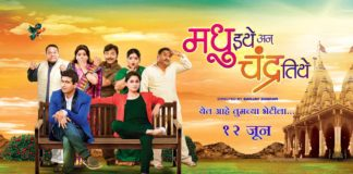 Madhu ithe an Chandra tithe Marathi Movie