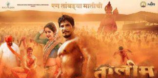 Taleem Marathi Movie