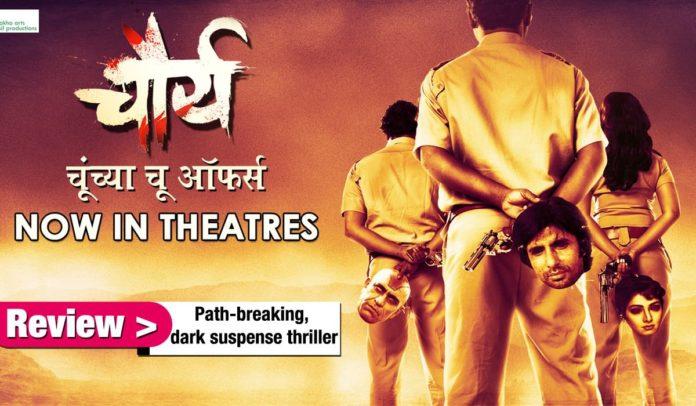 Chaurya Marathi Movie Review