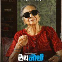 Lathe Joshi Marathi Movie Actors