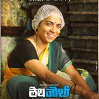 Lathe Joshi Marathi Movie Cast