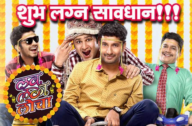 lochya zala re marathi natakgolkes