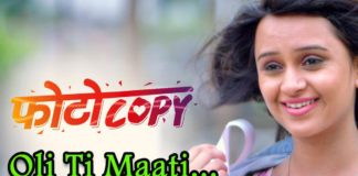https://cdn1.marathistars.com/wp-content/uploads/2016/08/Oli-Ti-Maati-New-song-from-Photocopy.jpg