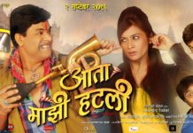 Aata Majhi Hatli Marathi Movie