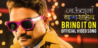 Baby Bring It On Marathi Song Jaundya Na Balasaheb Movie - Ajay - Atul