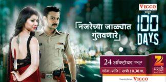 100 Days Zee Marathi Serial Cast Wiki Actor Actress Photos Tejaswini Pandit Adinath Kothare Rani Sardesai Ajay Thakur Real Names Images Wallpapers New Tv