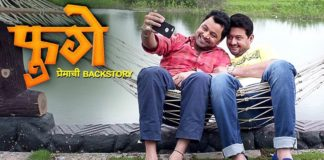 Fugay marathi movie Trailer - Swapnil Joshi Subodh Bhave