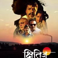 Kshitij Marathi Movie Poster Upendra Limaye