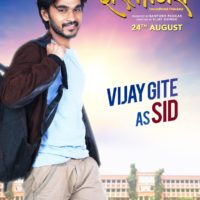 Vijay Gite Dostigiri Marathi Movie