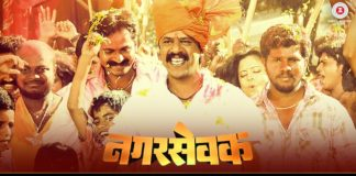 Nagarsevak Marathi Movie Trailer