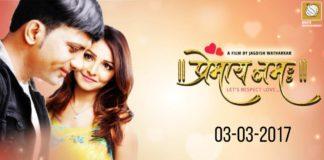 Premaya Namah Marathi Movie