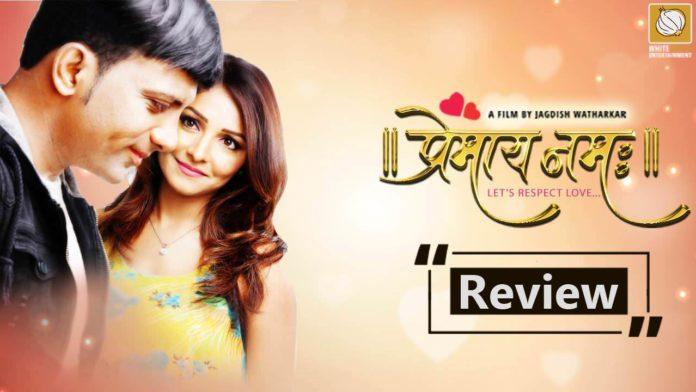 Premaya Namah Marathi Movie Review