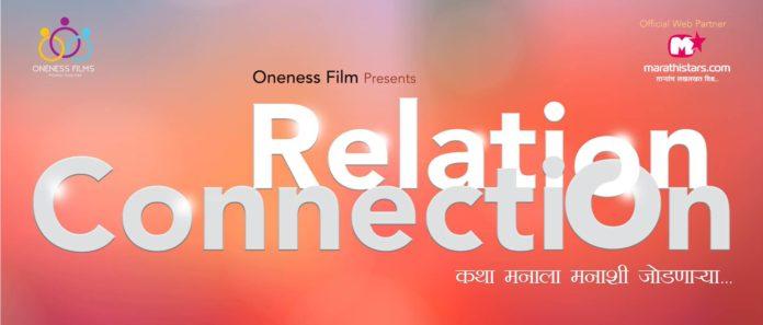 Oneness Film Brings Relation Connection A Unique Medium For Short Stories!