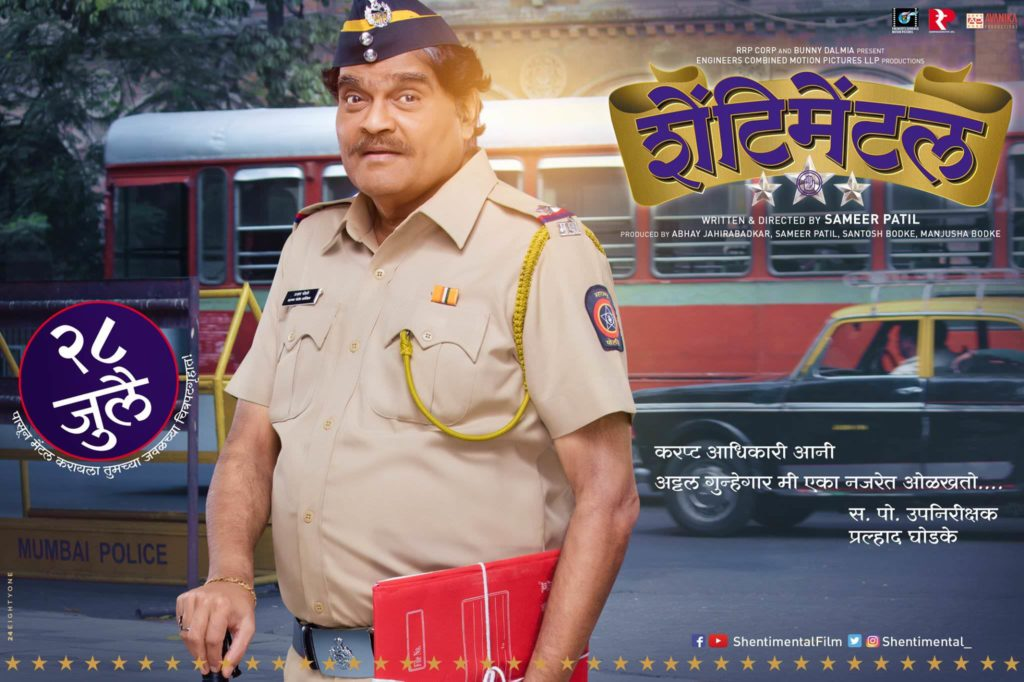 Shentimental Marathi Movie Ashok Saraf