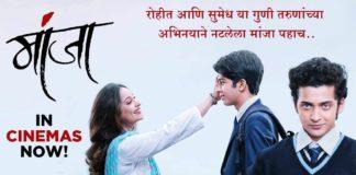 Manjha Review- Marathi Movie