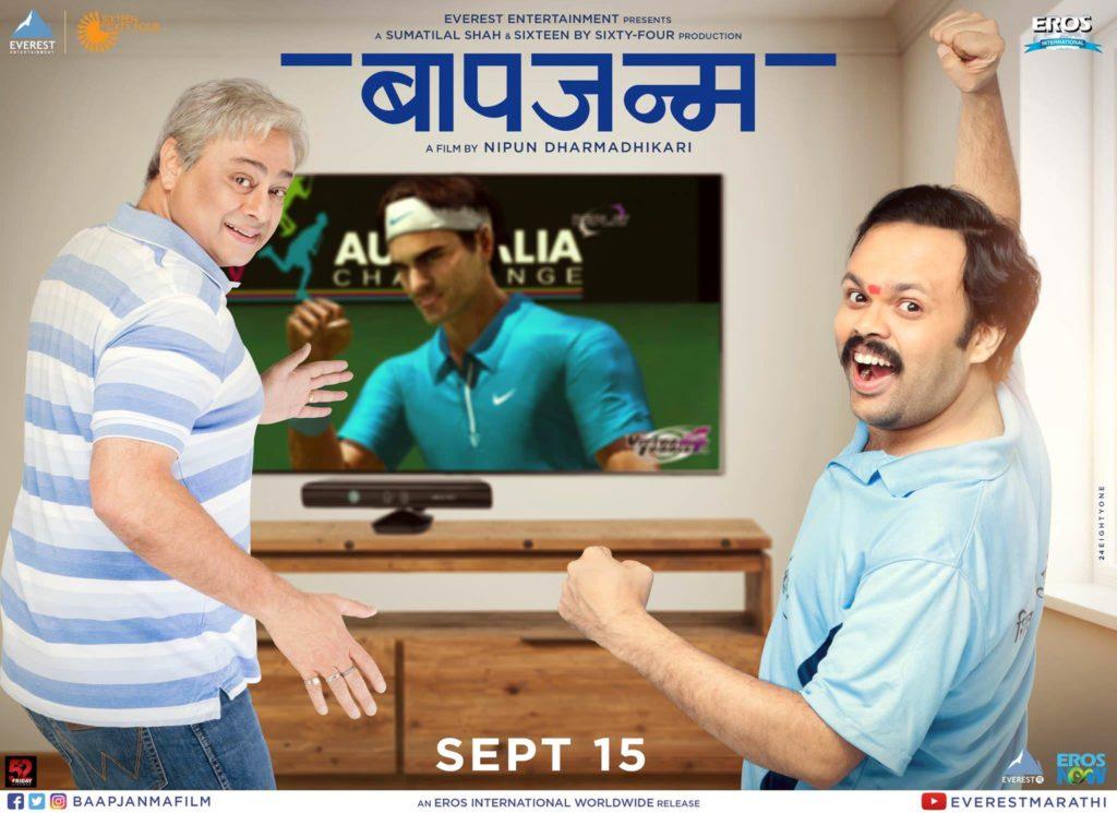 Baapjanma Upcoming Marathi Movie