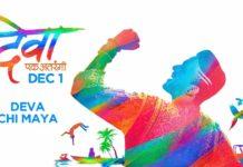 Deva Marathi Movie Teaser Trailer Ankush Chaudhari, Tejaswini Pandit