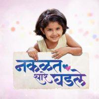 Nakalat Saare Ghadle Marathi Television Serial