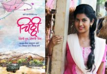Tujhyat Jiv Rangla fame Dhanashri Kadgaokar Plays Girl Next Door in Chitthi