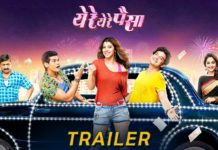 Ye Re Ye Re Paisa Trailer Marathi Movie