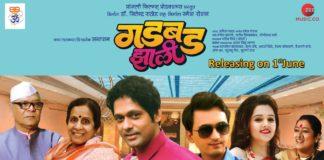 Gadbad Jhali Marathi Movie