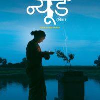 Nude Marathi Movie Poster