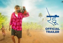 Redu Marathi Movie Trailer