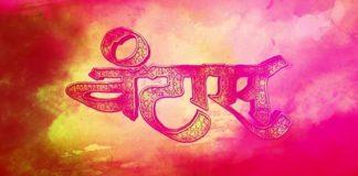 Vantas Marathi Movie