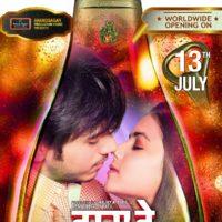 Dry Day Marathi Movie Photos